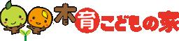 札幌市の保育園|木育こどもの家